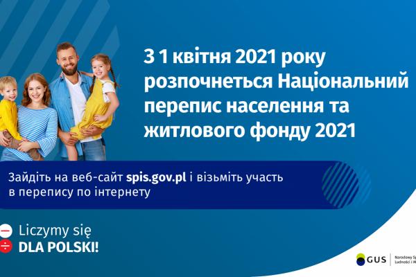 3-mniejszosci-ukrainski-271134A3C-0021-5ED1-0C13-36DAA72B215B.png